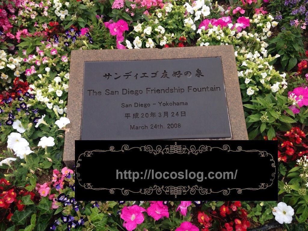 【子連れ旅行】パパにプランは内緒でGOの巻(横浜観光①)