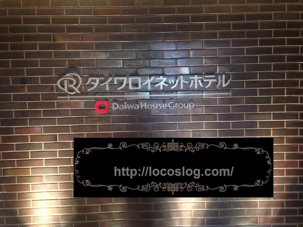 【子連れ旅行】ダイワロイネットホテル横浜公園の朝食(横浜観光②)
