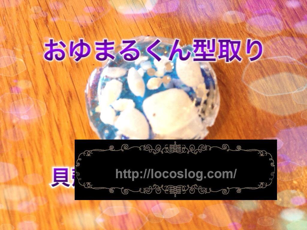 【YouTube】ダイソーおゆまるくんでUVレジンの型抜きにチャレンジ