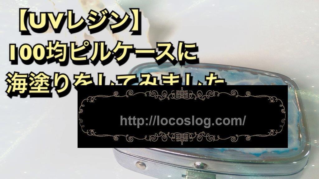 【海塗りYouTube】動画編集ポイントと、ともに【ダイソー】