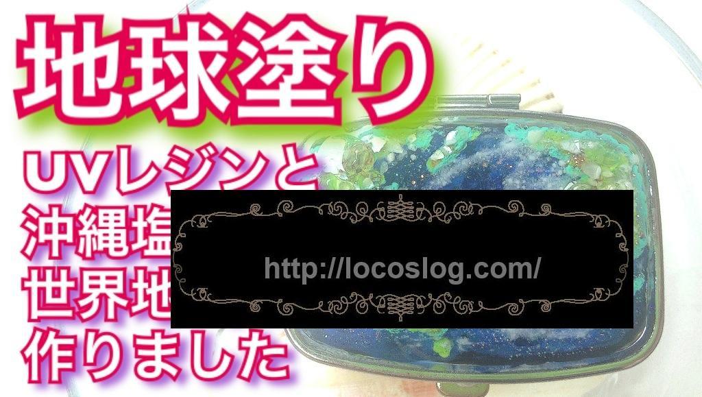 【YouTube】地球に沖縄塩を浮かべました