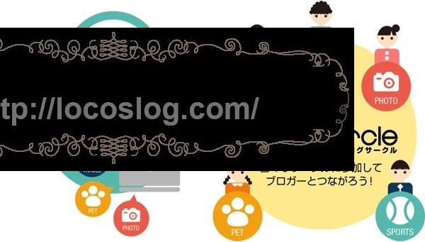 BLOGアクセスアップ♪ブログサークルでオーナーになってみた