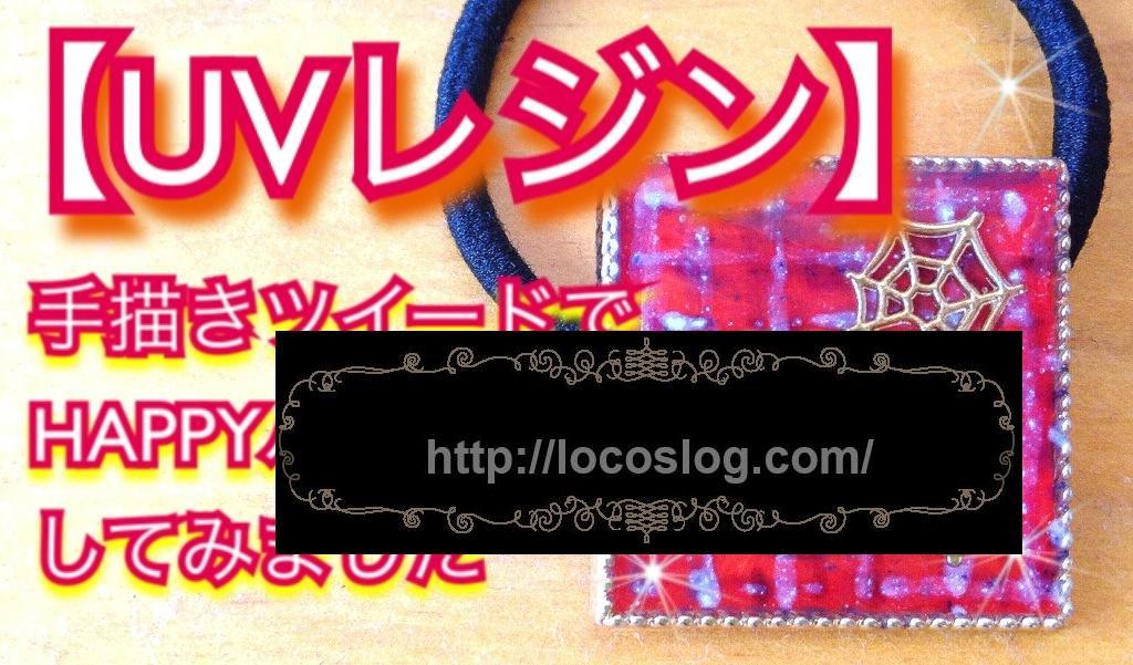 【UVレジン】手描きツイードでHAPPYハロウィン