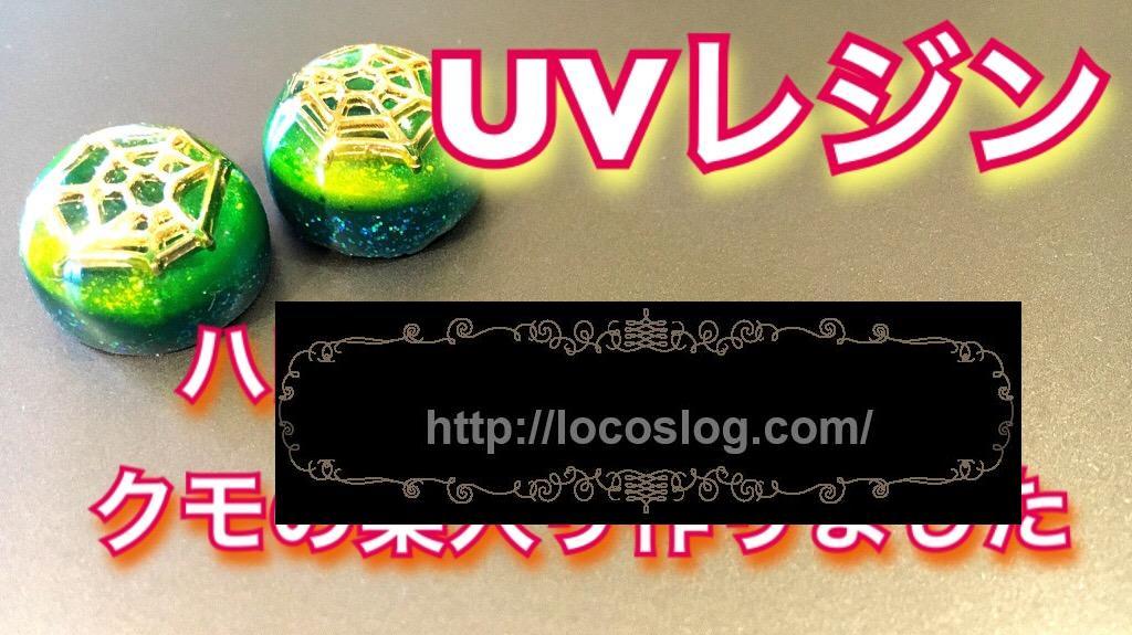 ハロウィン緑パーツ☆クモの巣入りの作り方