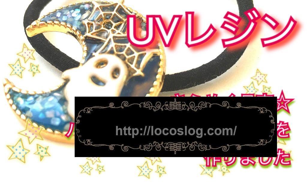 【UVレジン】きらめく月夜ハロウィン☆三日月ヘアゴムの作り方