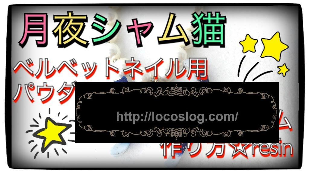 【YouTube】ベルベットネイル用パウダーIN☆シャム猫チャーム作り方