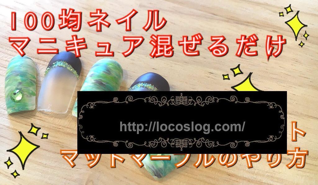 動画【100均】混ぜるだけマニキュア☆チョコミント系マットマーブルネイルのやり方