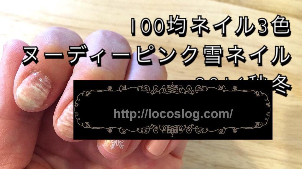 100均ネイル3色☆ヌーディーピンク雪ネイルのやり方☆2016秋冬エスポルール
