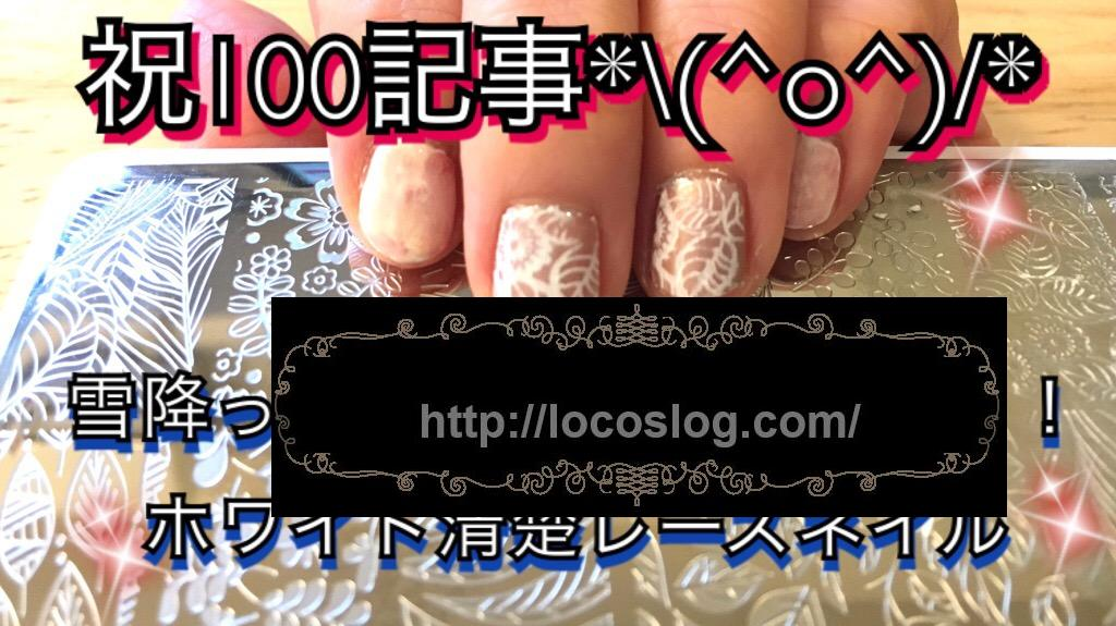 【祝100記事】雪降って寒い・・・時にピッタリ!ホワイト清楚☆レースネイル
