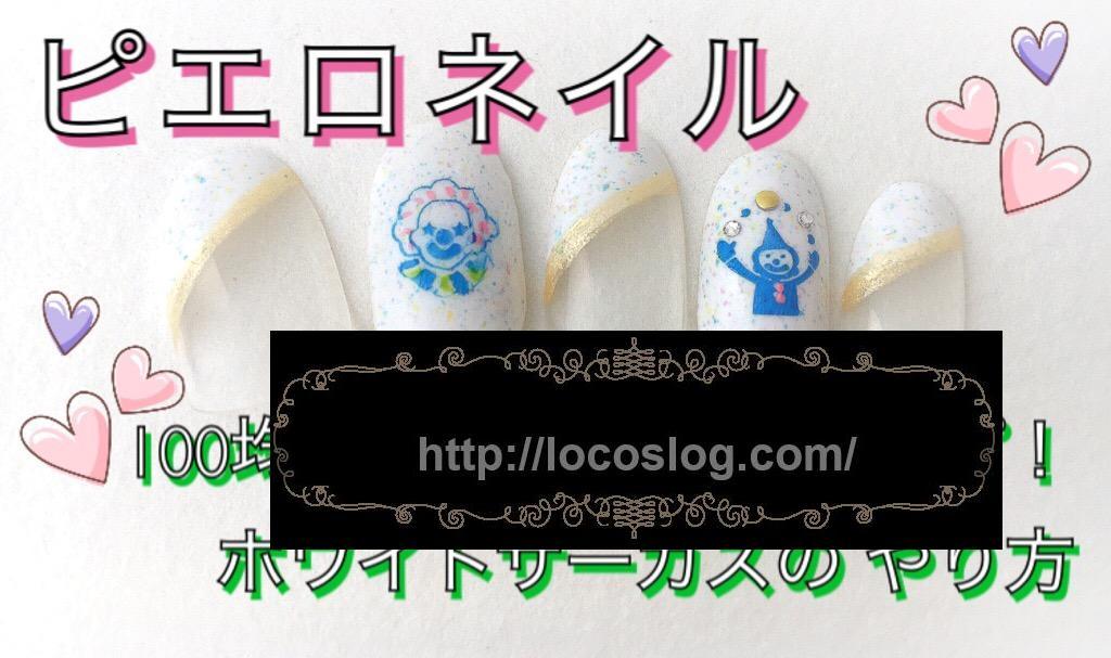 【ピエロネイル】100均マニキュアでスタンプ☆ホワイトサーカスのやり方