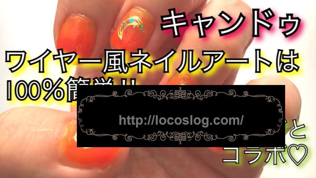 ワイヤー風ネイルアートは100%簡単!【キャンドゥ】ぽってりオレンジとのコラボレーション