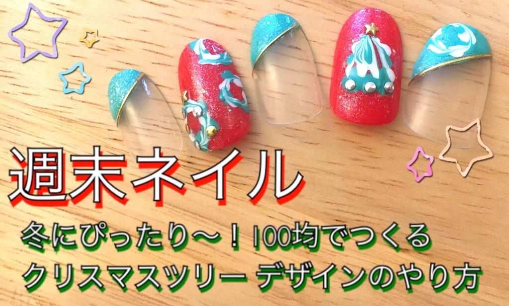 100均 週末ネイル☆冬にぴったり~クリスマスツリーデザインのやり方