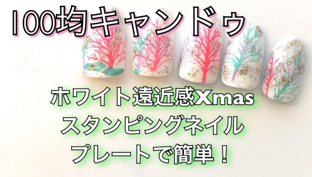 【100均キャンドゥ】ホワイト遠近感Xmas☆スタンピングネイル プレートで簡単!