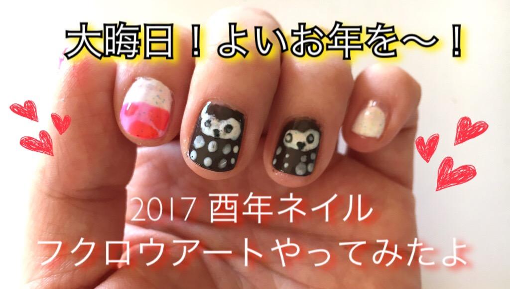 【2017酉年】フクロウ ネイルアートやってみたよ~大晦日、よいお年を~!