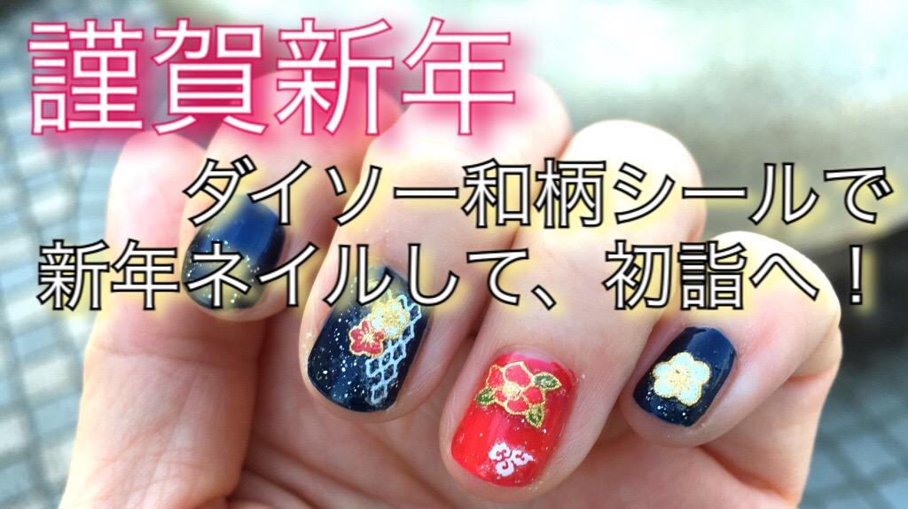【謹賀新年】ダイソー和柄シールで新年ネイルして、初詣へ!
