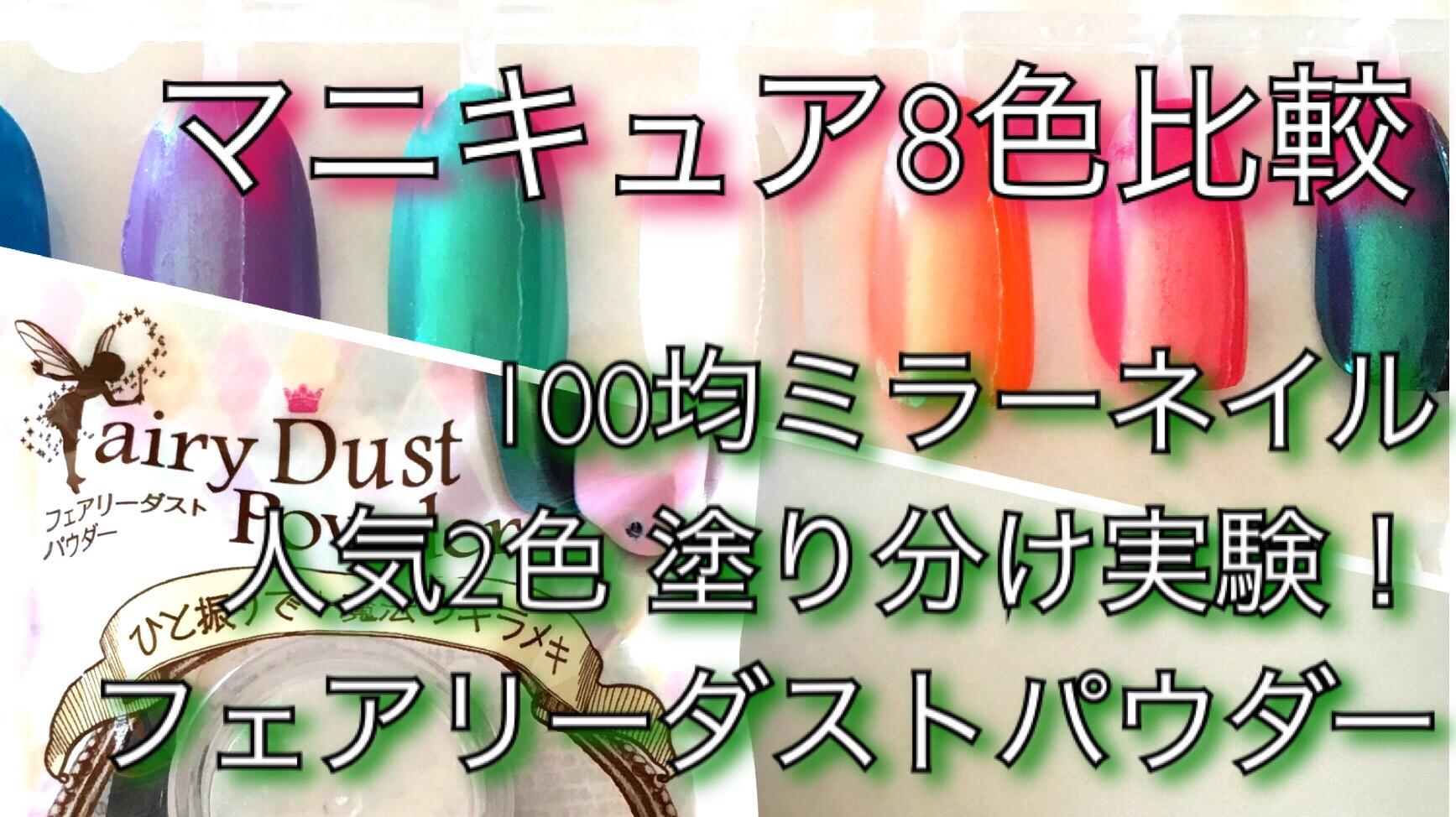 人気2色【マニキュア8色比較】100均ミラーネイル!フェアリーダストパウダー