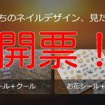 【結果発表】BLOGアンケート!結果は‥このネイル!!