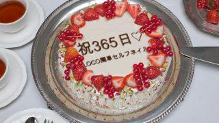 【祝365日】人気記事3選&Happy Birthday 当ブログ!