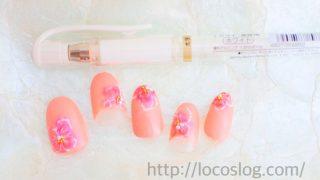 【秋色ピンク】太いシグノペン+リキュールで 大人フラワーネイル
